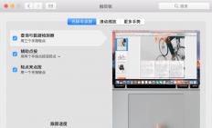 Mac设置触摸板