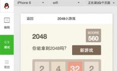 微信小程序游戏2048demo代码