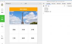 微信小程序购物车DEMO代码