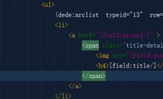 dedecms 列表只输出有图片的文章