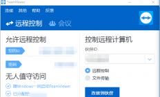 TeamViewer 12 最新版
