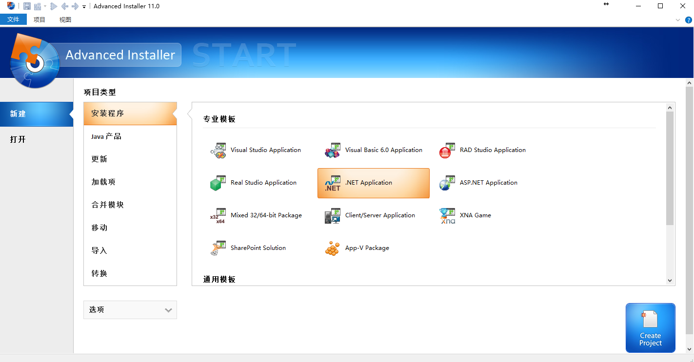 Advanced Installer(安装包制作工具)v11.0中文汉化版