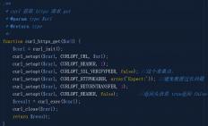 PHP  curl get https请求方法