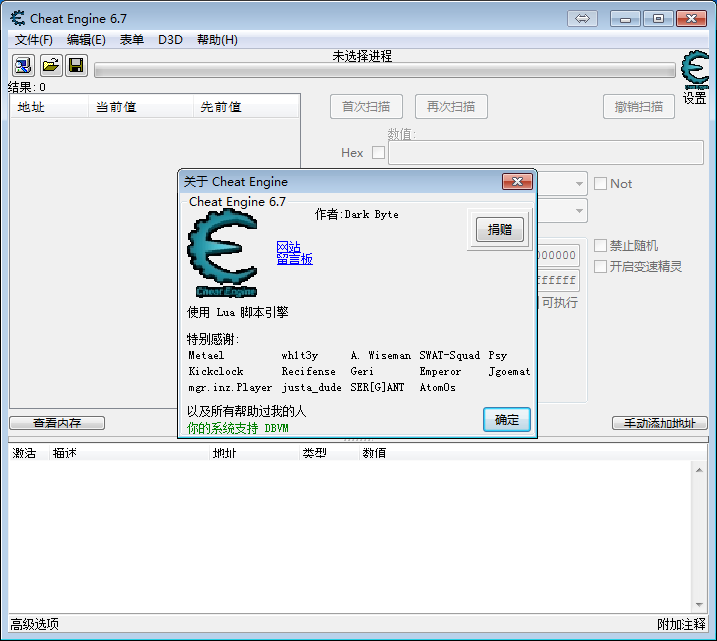 CE修改器(Cheat Engine)v6.7中文版