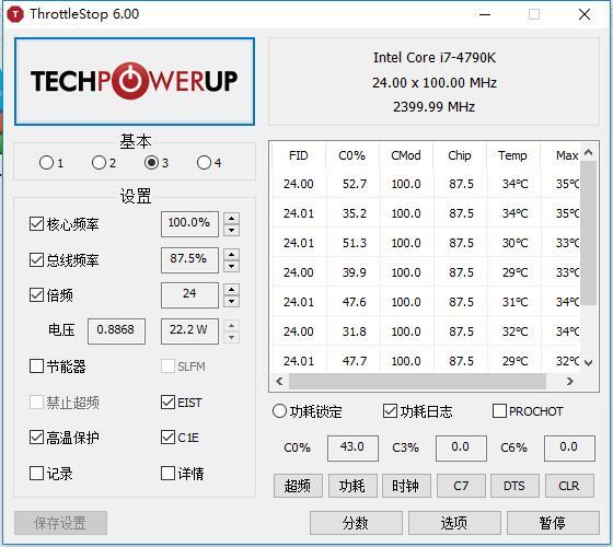 cpu调频软件(throttlestop)v3.0中文汉化版