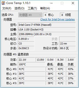 CoreTemp(CPU数字温度传感器)v1.10.1