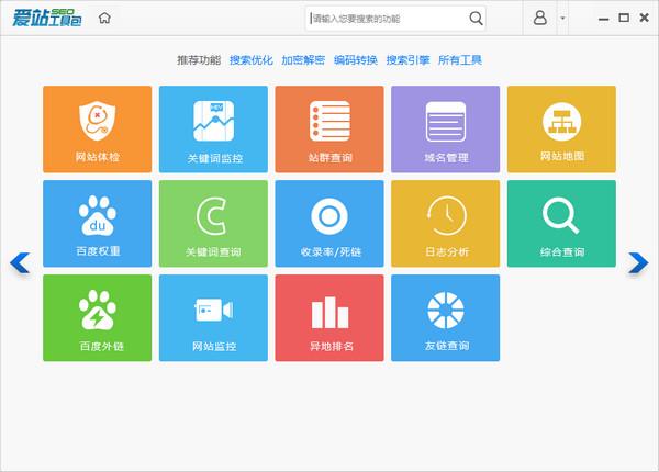 爱站seo工具包v1.11.0.6官方版