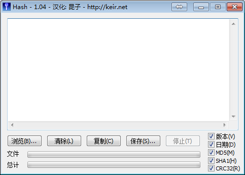 Hash(MD5校验工具) V1.04 绿色版