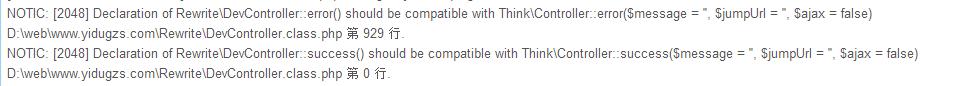 thinkphp 重写警告提示