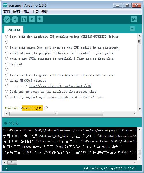 arduino gps解析成功类库 Adafruit_GPS