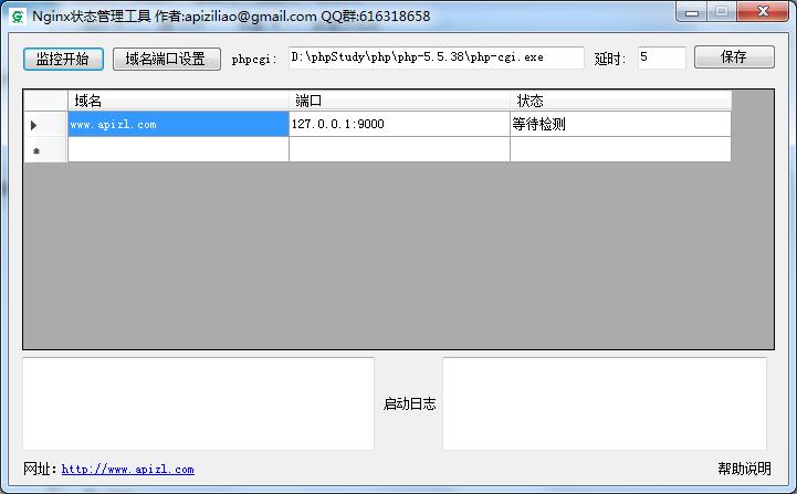 Nginx状态进程守护重启工具