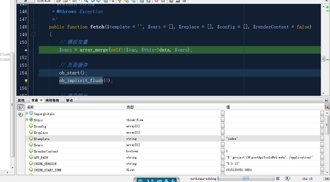 PHP NetBeans xdebug调试