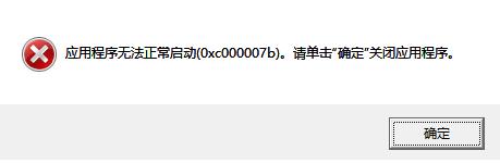应用程序无法正常启动(0x000007b)解决过程