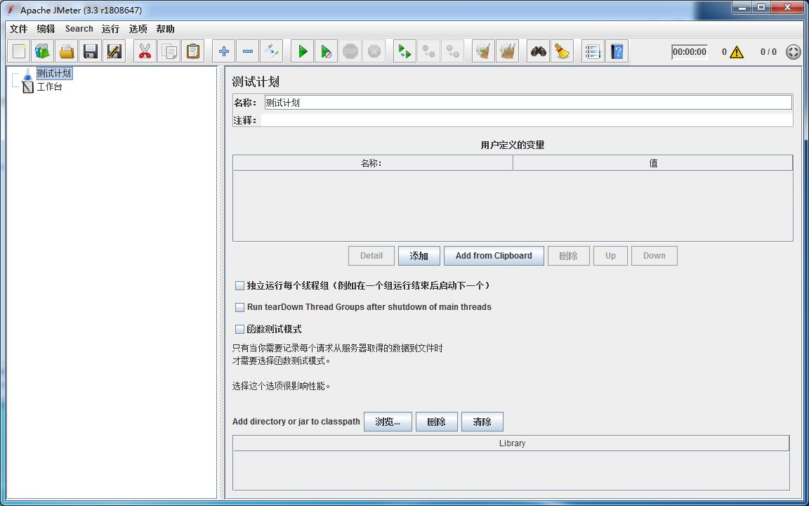 jmeter3.3 并发测试软件