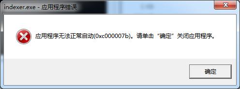 应用程序无法正常启动0xc000007b解决方法