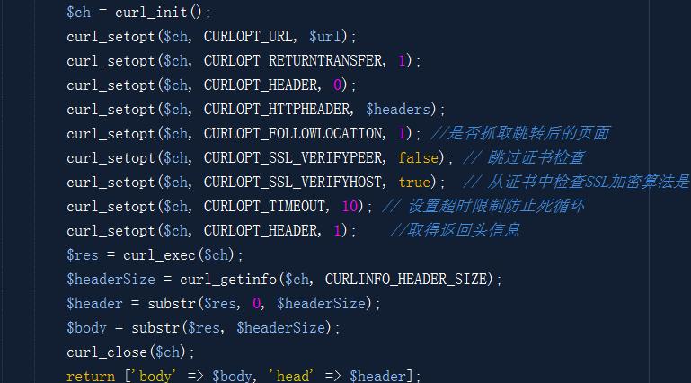 php curl获取header和body内容_编程资料分享