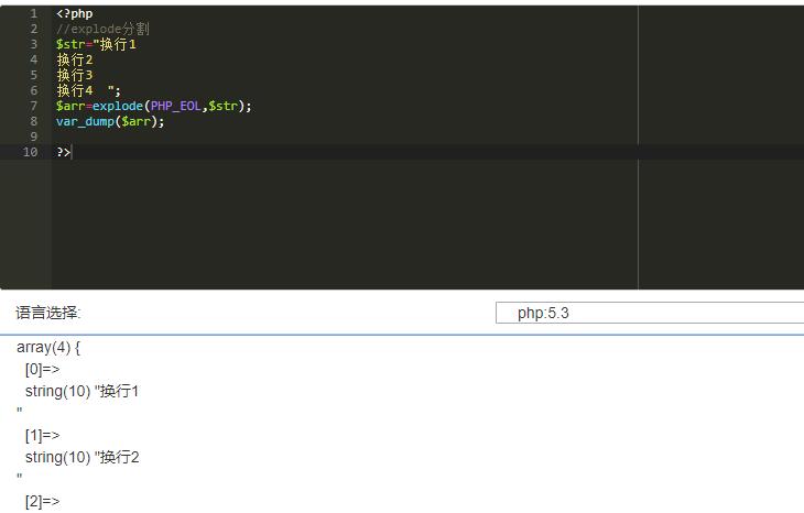 PHP explode换行分割字符串_编程资料分享