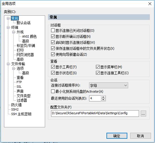 SecureCRT(终端连接工具) V7.0.0 汉化绿色版