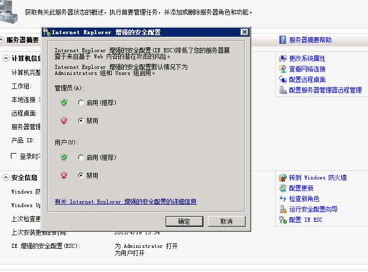 window服务器IE安全增强关闭方式