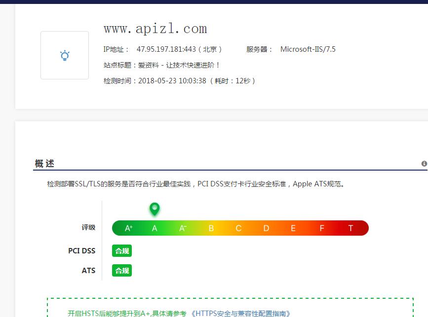 <b>window服务器禁用默认的ssl2.0和ssl3.0只启用启用tls1.2保证安全</b>