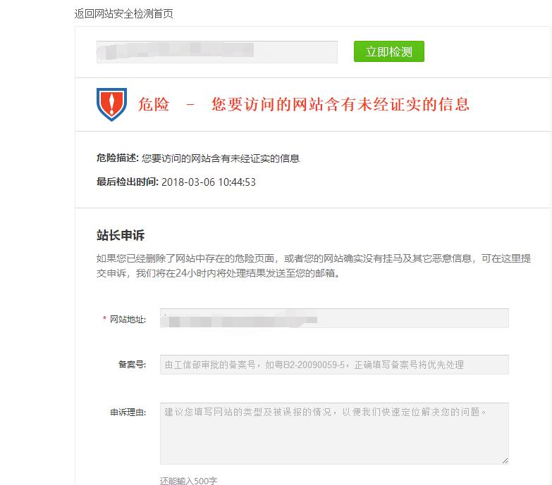 QQ消息中URL标红显示检测方法