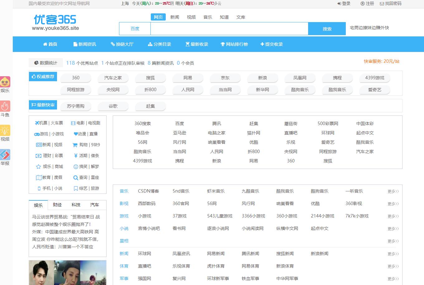 优客365网站导航系统|网址分类目录网站源码开源版