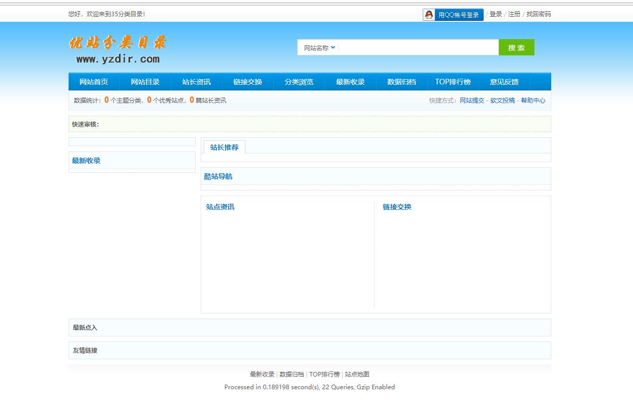 优站网站分类目录 v2.5 bulid1103