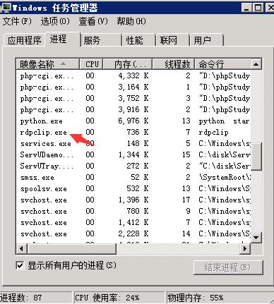 远程桌面无法复制文件和复制文本解决办法