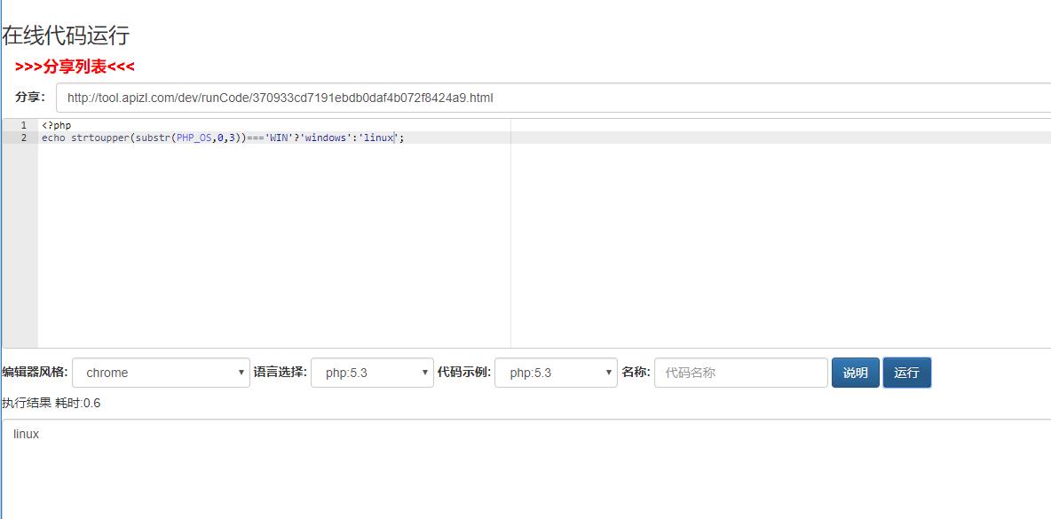 php判断当前的操作系统是linux还是window
