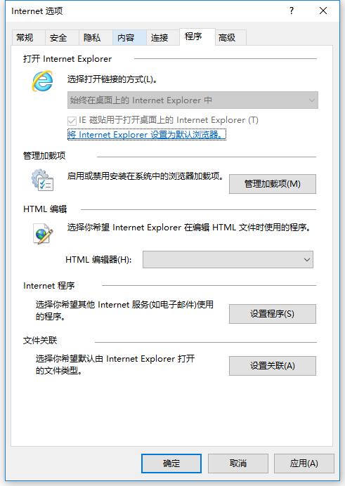 window如何设置IE为默认浏览器