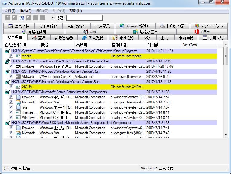 启动项管理AutoRuns v13.82 汉化版单文件