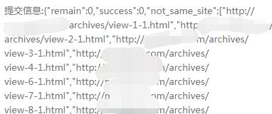 熊掌号接口提交显示not_same_site和很多URL解决办法