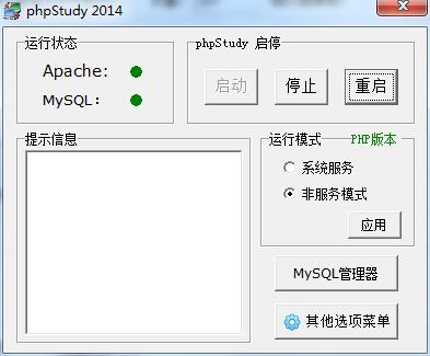 phpstudy 2014  PHP调试环境的程序集成包