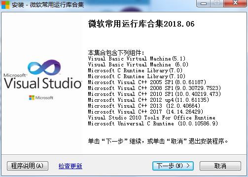 微软常用运行库合集包运行库 x32/x64 最新版