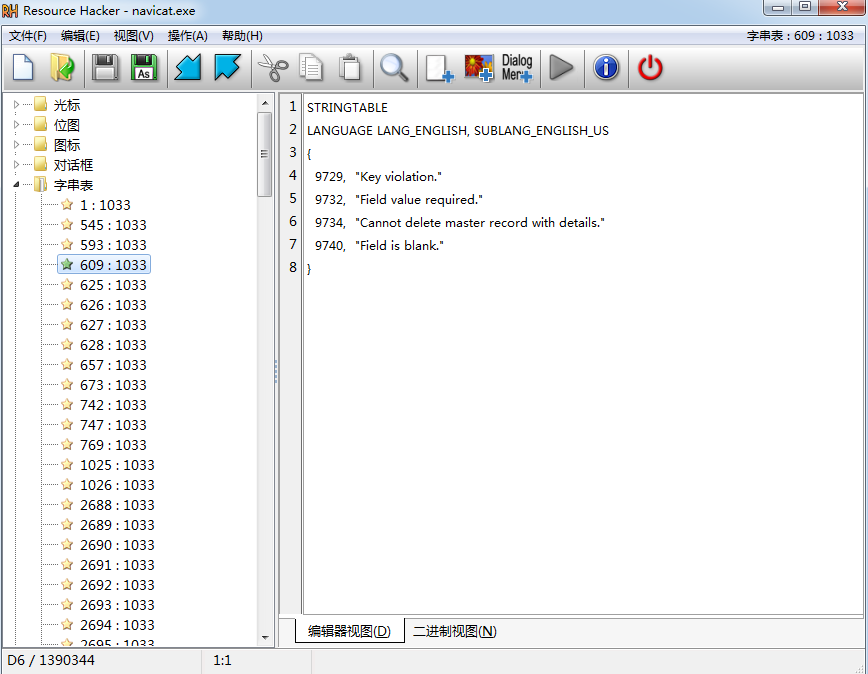 Resource Hacker 5.11 编译和反编译工具 正式版绿色汉化版