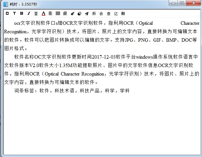天若OCR文字识别工具v4.32 最全的OCR接口
