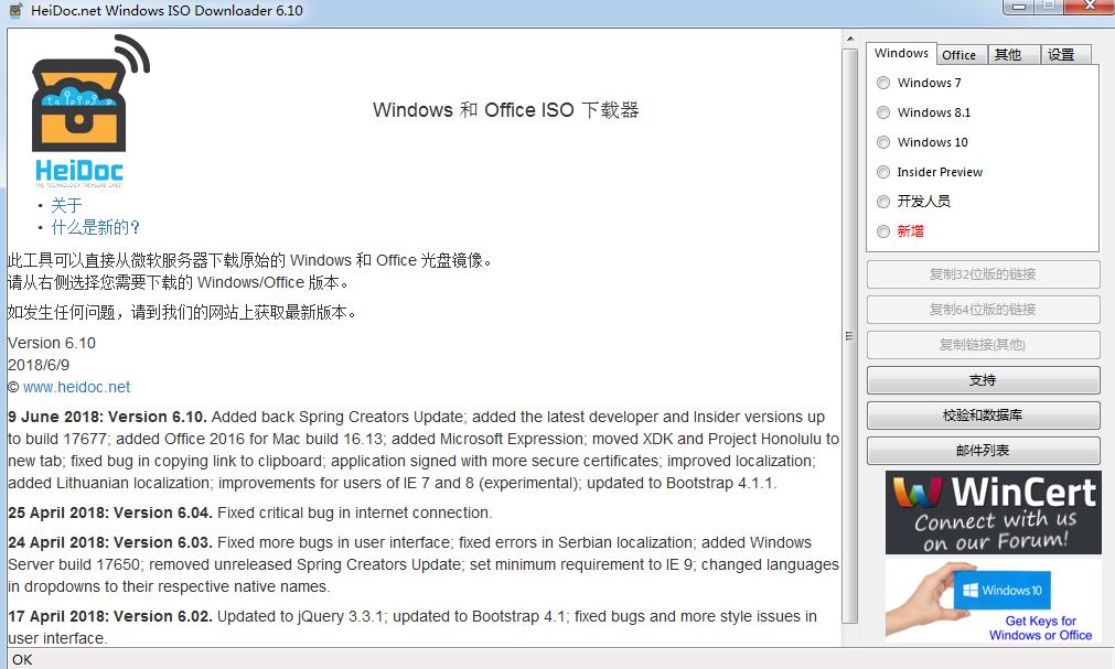 Windows ISO Downloader 绿色中文版 系统下载