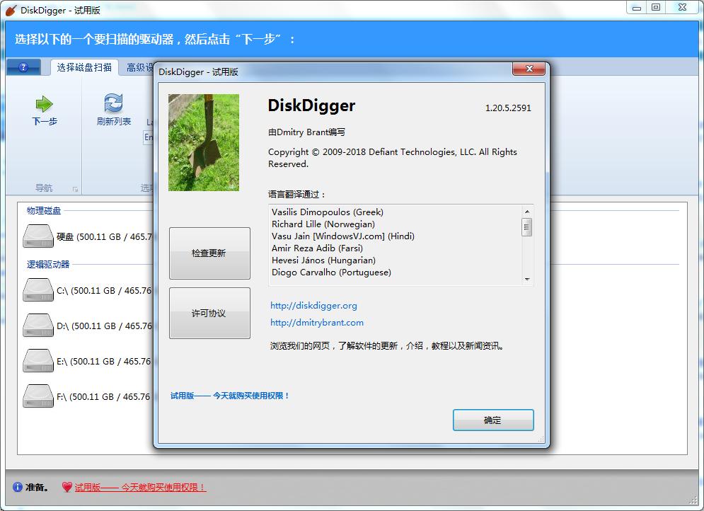 DiskDigger v1.20.5.2591 中文绿色特别版