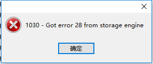 MySQL Got error 28 from storage engine 解决办法