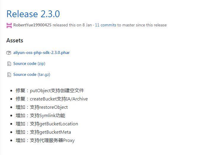阿里云OSS PHP SDK类下载2.3.0