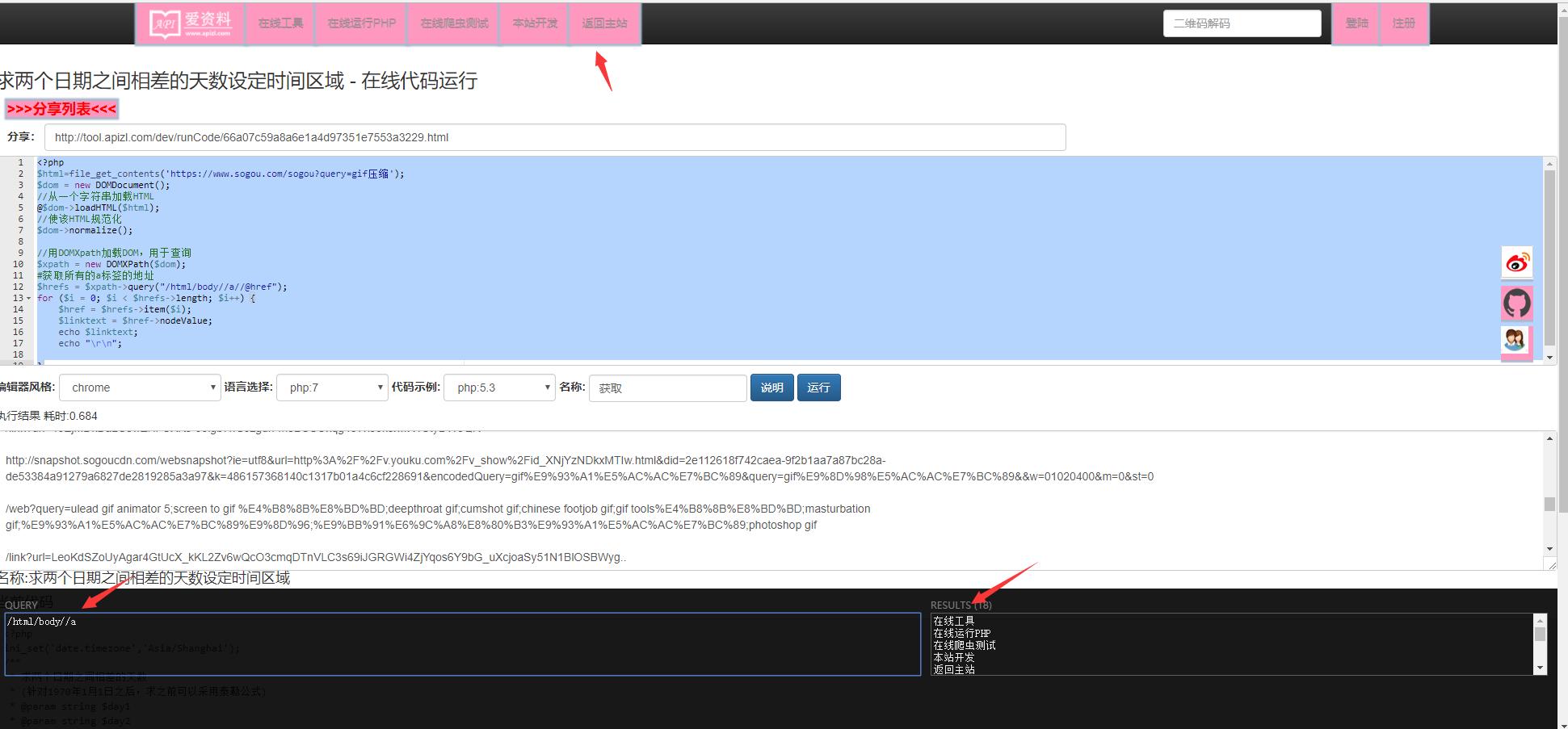 php使用xpath来进行采集页面的内容