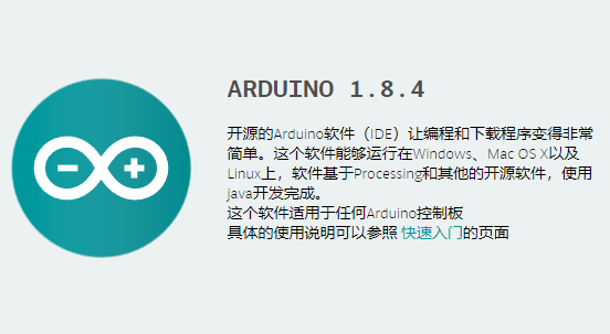 <b>ArduinoIDE软件多个版本集合下载</b>