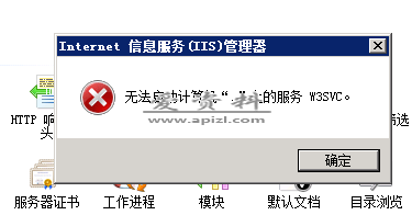 window服务器下IIS7重启服务提示 无法启动计算机上的w3svc服务