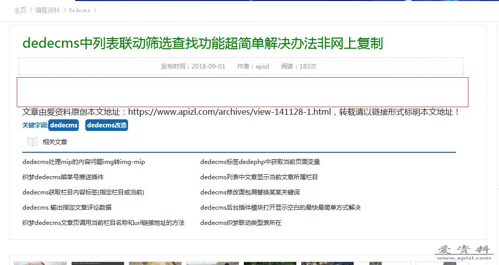 dedecms发布完文章没有显示文章内容解决办法