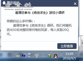 QQ绝地求生调研问卷,腾讯代理蓝洞PC还有戏么?