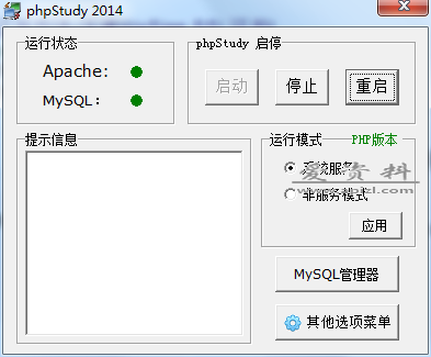 <b>phpstudy教程怎么使用说明(Apache篇)</b>
