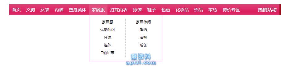 电子商务网站的粉色二级下拉菜单列表效果