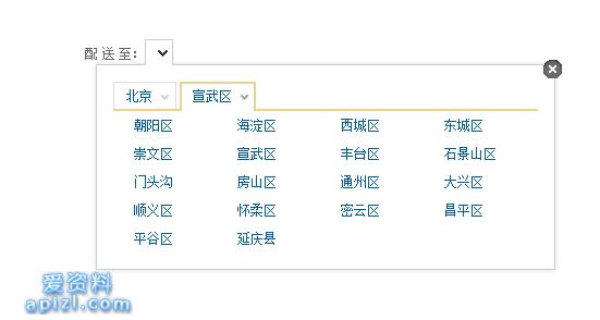 jquery仿京东商城配送地区选择城市三级联动代码