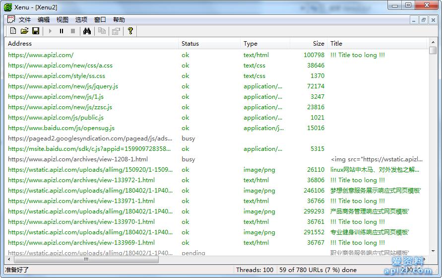 死链检测工具 XenuV1.3.8中文版