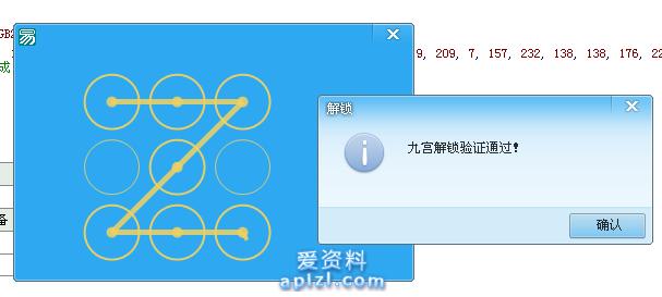易语言 九宫格解锁 自绘界面源码